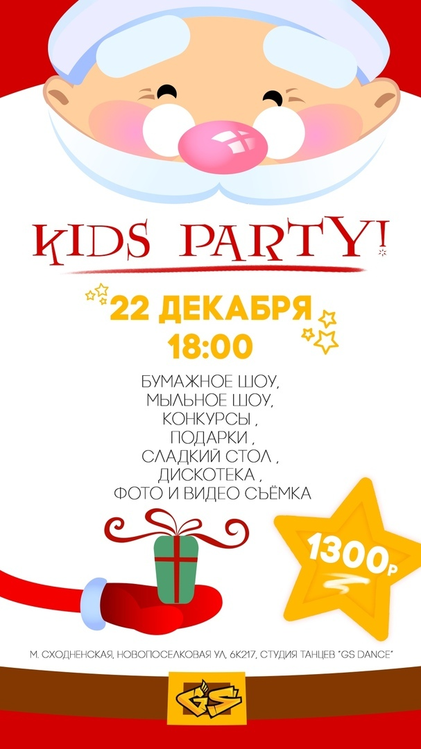 NEW YEAR KIDS PARTY 22.12.18